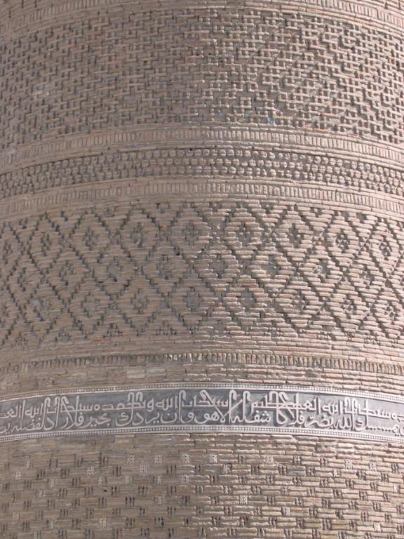 Détail de la décoration de briques cuites et du bandeau calligraphié du minaret Kalyan (photo : M.Schvoerer, 2007)