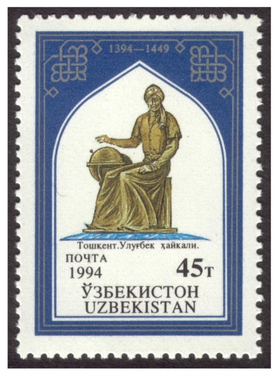 Timbre Ouzbek 1994 -45T: Ulugh Beg. (Miller, 2009)