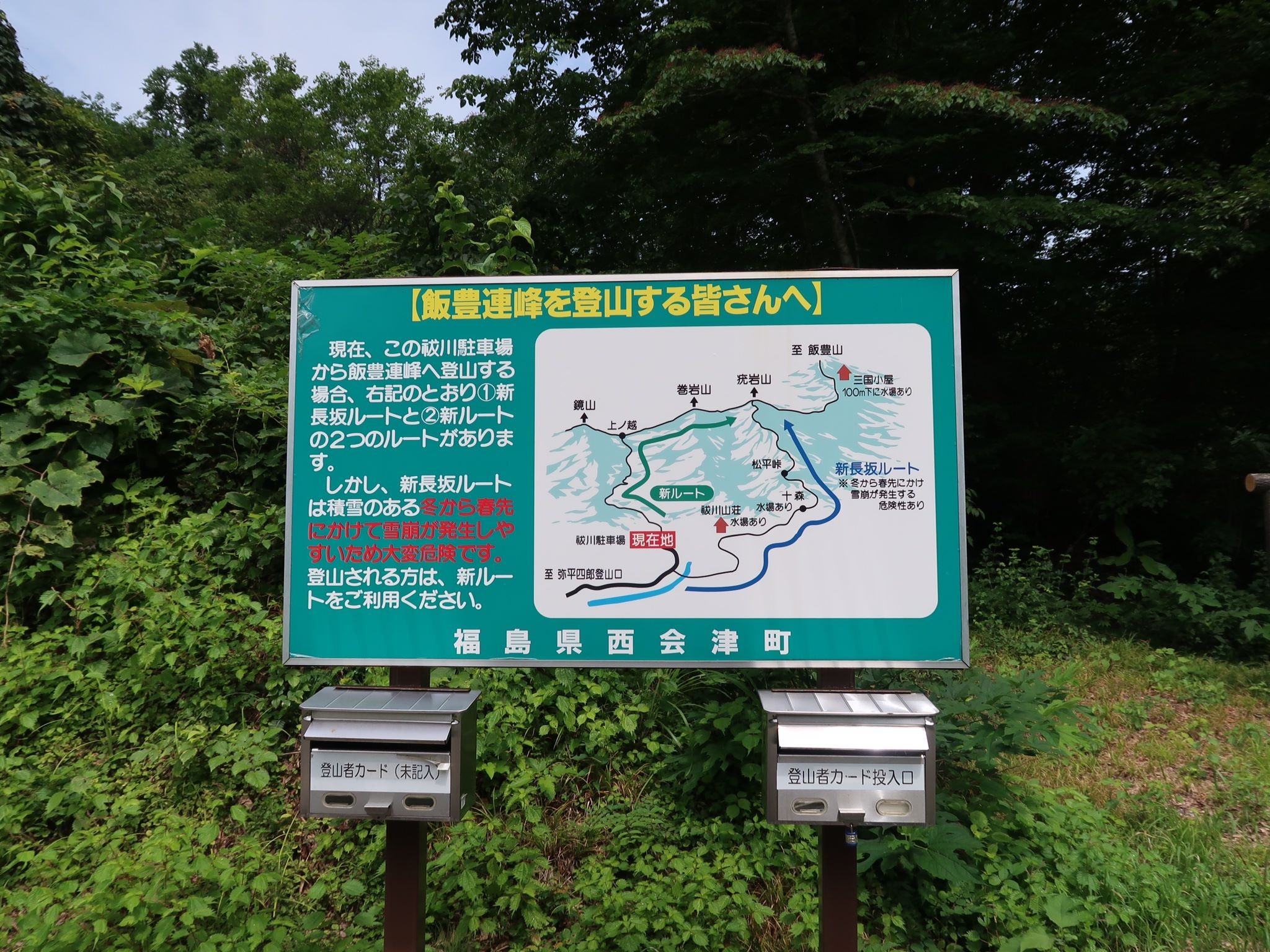 弥平四郎口の案内看板