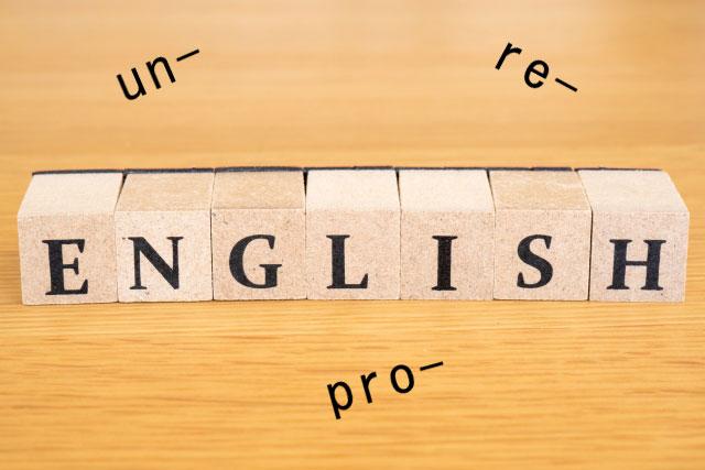 語源で覚える英単語は本当に効率的で近道?