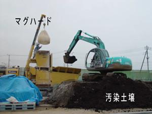▲ マグハードと汚染土壌を混合撹拌