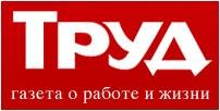 """Газета """"Труд"""""""