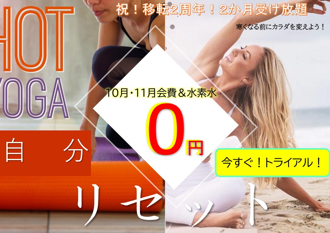 入会金&10月&11月お月謝0円!(10/30まで)