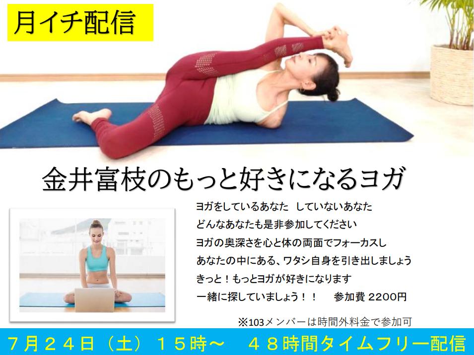 7/24(土)金井富枝のもっと好きになるヨガ