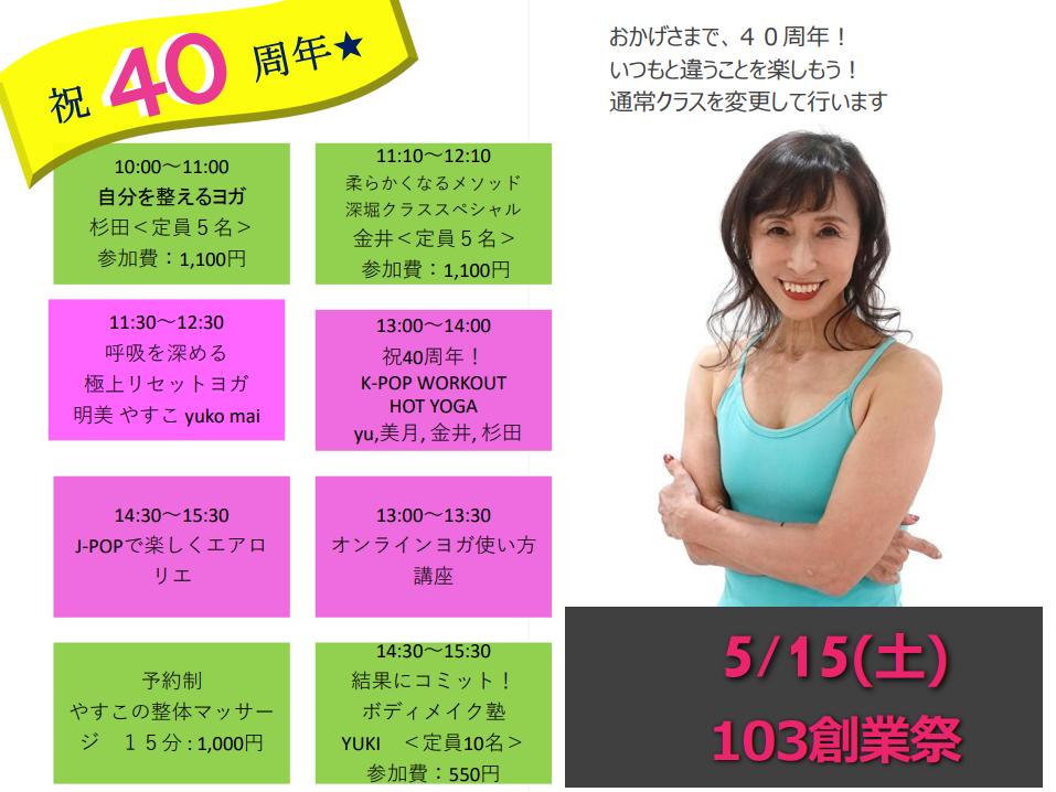 祝40周年☆5/15(土)特別レッスン開催!