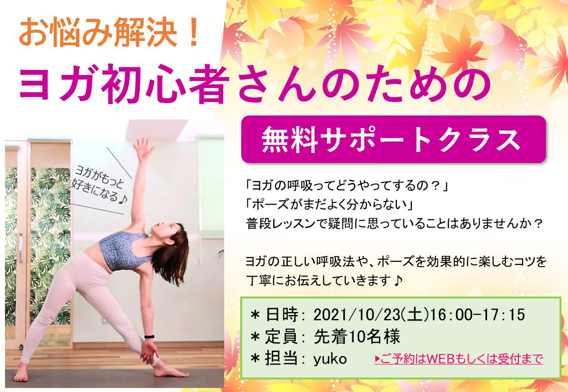10/23(土)ヨガ初心者さんのための無料サポートクラス