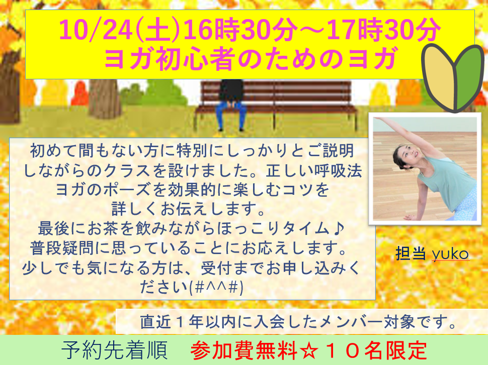★予約受付中★10/24(土)ヨガ初心者のための特別クラス