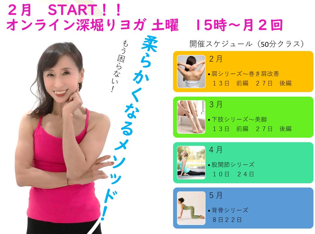 金井富枝スタイル!オンラインヨガ深堀クラス