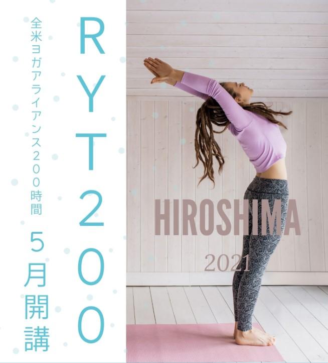 3/13(土)「RYT200ヨガ指導者養成講座」説明会開催!