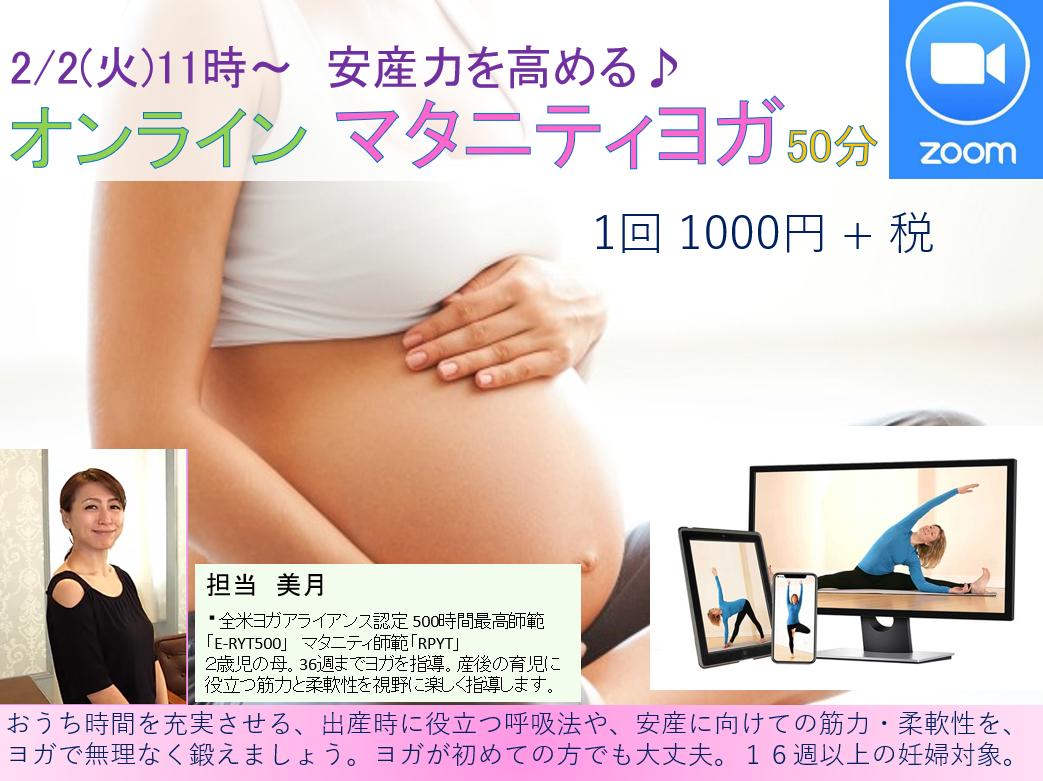 2/2(火)オンライン マタニティヨガ