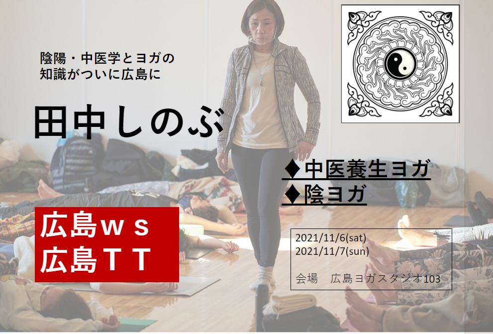 田中しのぶ広島WS・TT 中医学・陰陽ヨガ