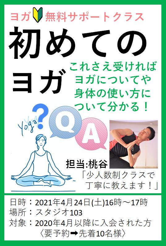 ★予約受付中★4/24(土)初心者のための無料サポートヨガ(桃谷)