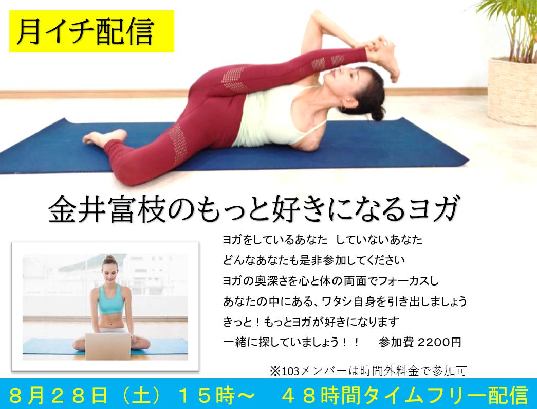 8/28(土)金井富枝のもっと好きになるヨガ