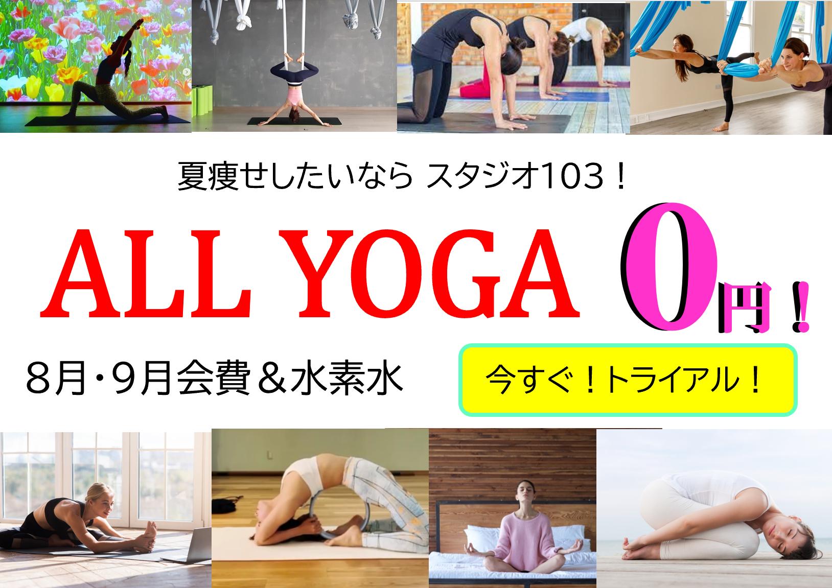 8月・9月&水素水無料!ALL YOGA0円!(8/31まで)