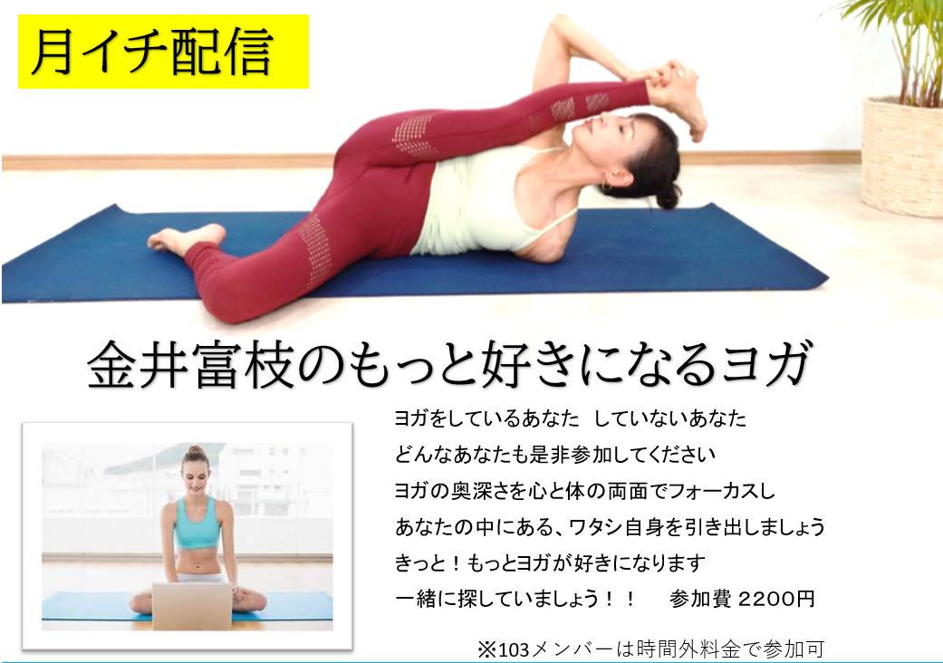 10/23(土)金井富枝のもっと好きになるヨガ