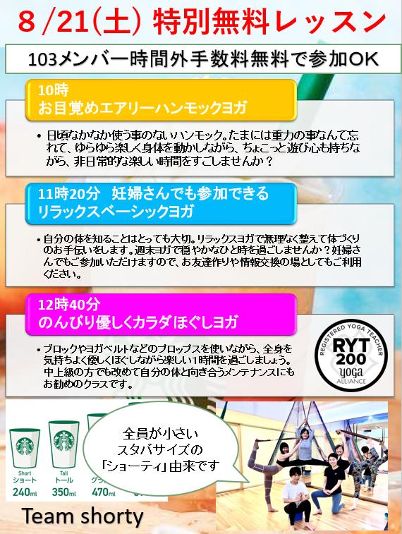 8/21(土)無料!特別 60分レッスン<要予約>