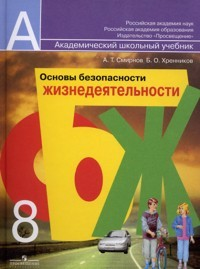 Основы безопасности жизнедеятельности. 8 класс.  Смирнов А.Т., Хренников Б.О. (2012, 224с.)