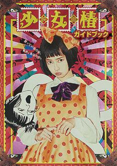 映画少女椿 ガイドブック