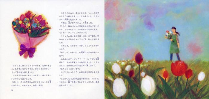 2013 アンデルセンの絵本大賞2