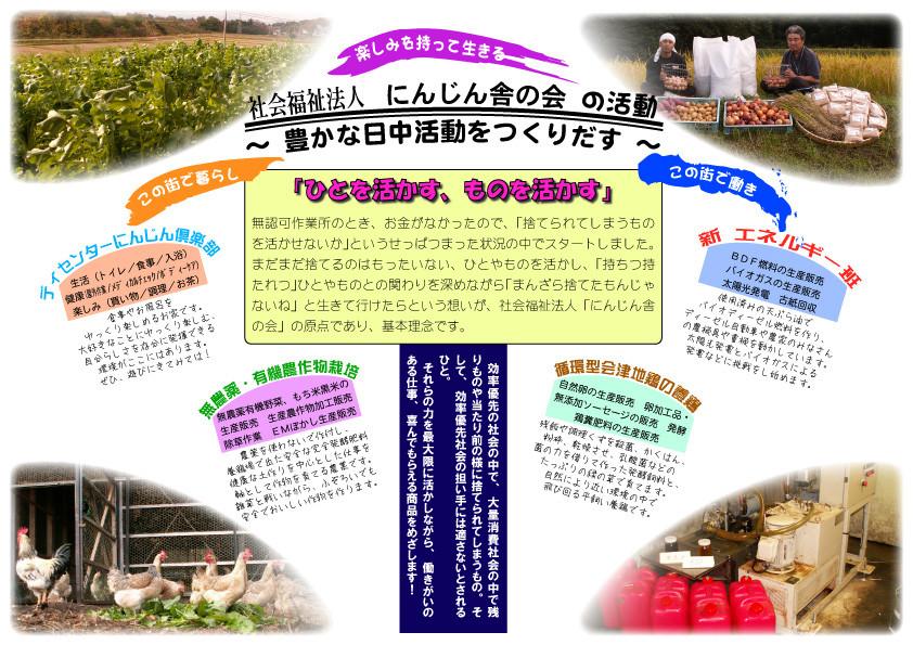 にんじん舎パンフレット-2