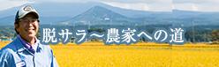 脱サラ〜農家への道