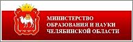 Официальный сайт Министерства образования и науки Челябинской области