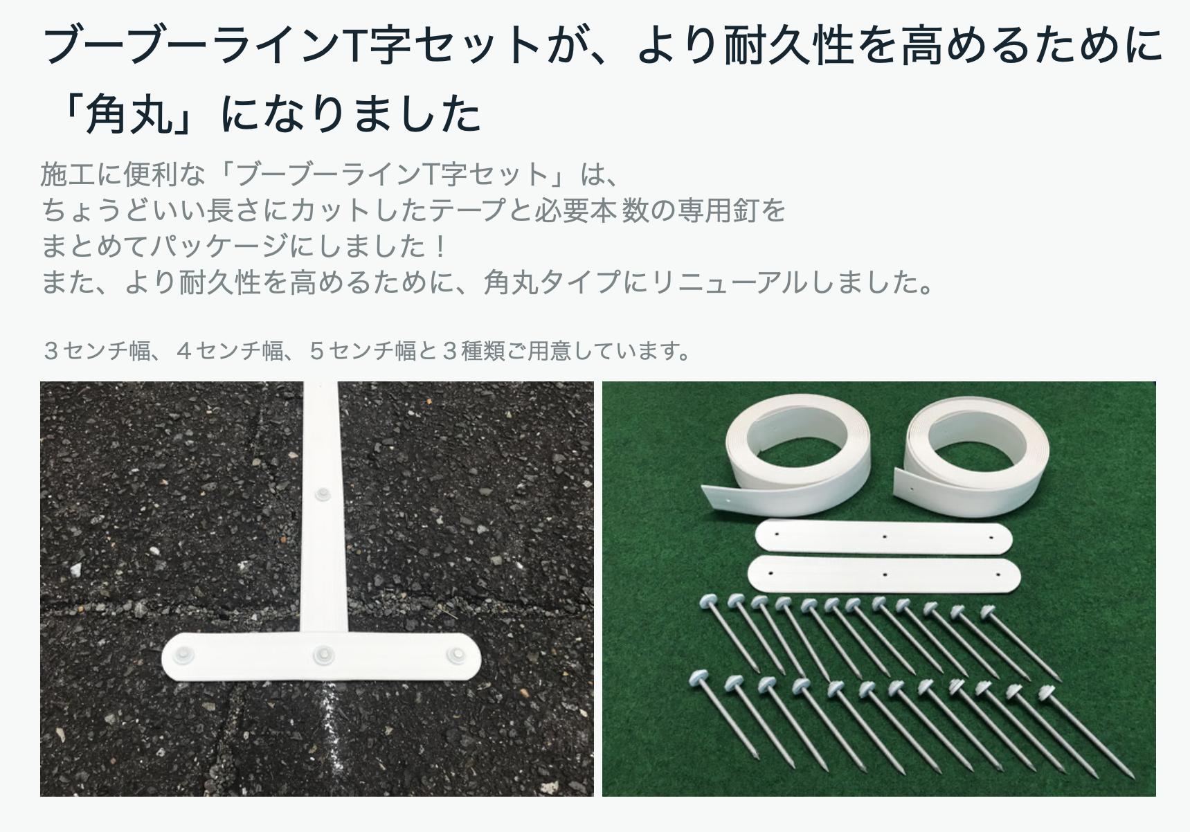 ブーブーラインT字タイプリニューアル