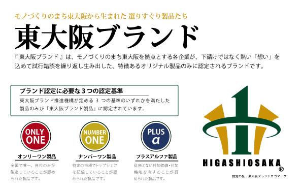 東大阪ブランド認定商品
