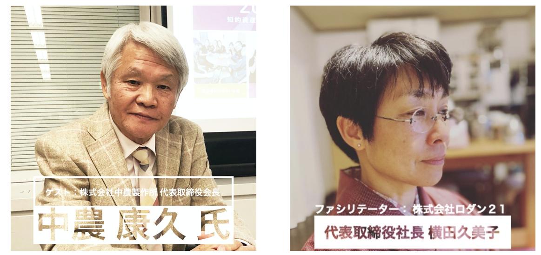 日程変更!>>>3/12(金)ロダン21座談会 モノづくり中小企業経営者が、なぜCSR活動に取り組むのか?