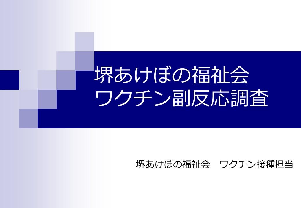 堺あけぼの福祉会 ワクチン副反応調査