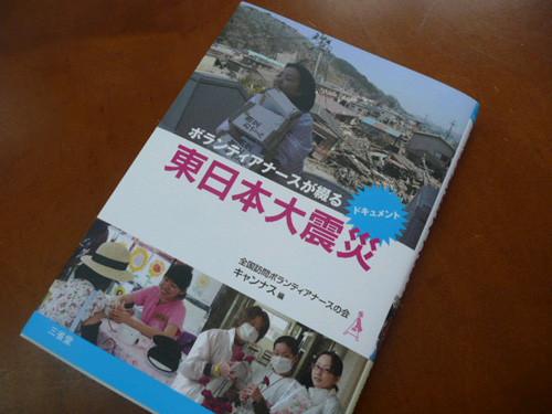 ボランティアナースが綴る 東日本大震災