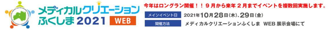 【出展情報】「第17回 メディカルクリエーションふくしま2021 WEB」展示会に出展しています