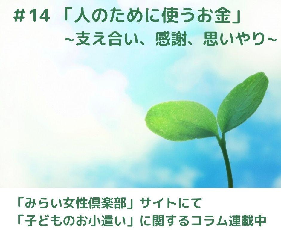 支え合い、感謝、思いやり「人のために使うお金」【連載コラム#14】