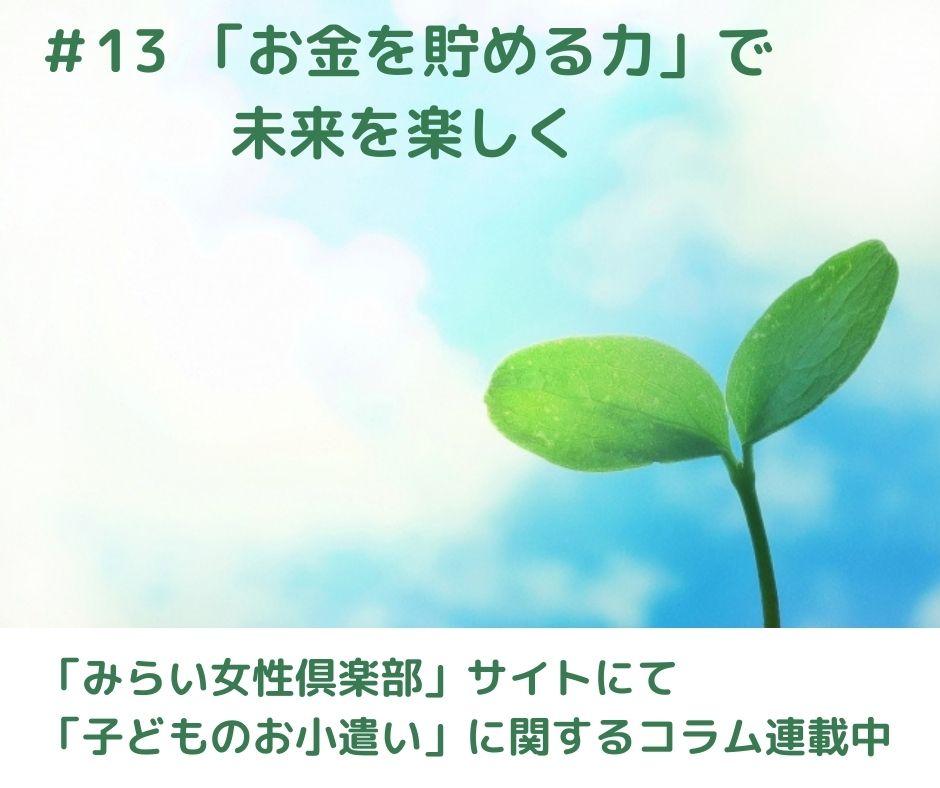 「お金を貯める力」で未来を楽しく【連載コラム#13】