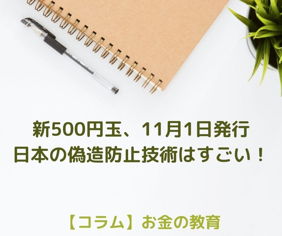 新500円玉、11月1日から発行します!