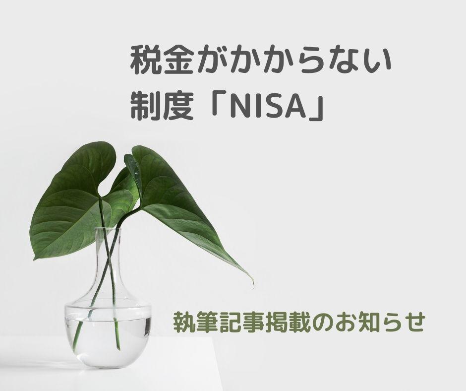 【執筆】税金がかからない制度「NISA」〈マネ男とマネ娘シリーズ〉