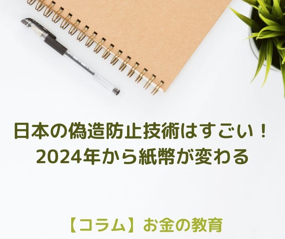 日本の偽造防止技術はすごい!新1万円札の印刷が始まりました。