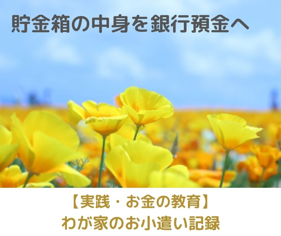 貯金箱の中身を銀行預金へ【実践・お金の教育】
