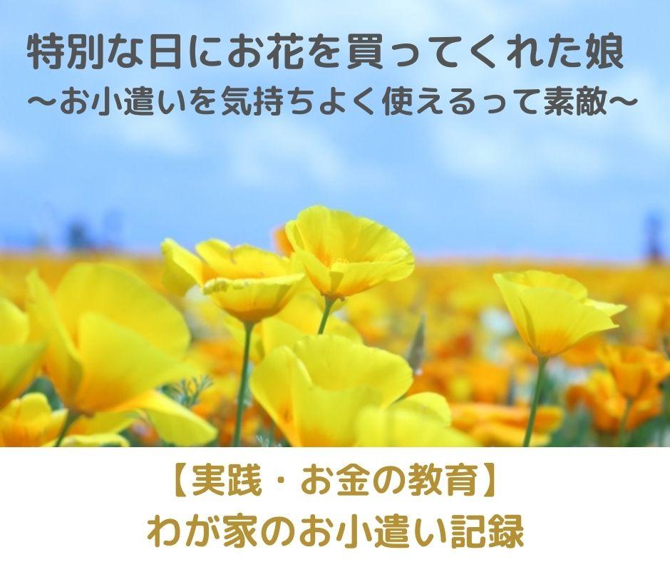 特別な日にお花を買ってくれた娘【実践・お金の教育】
