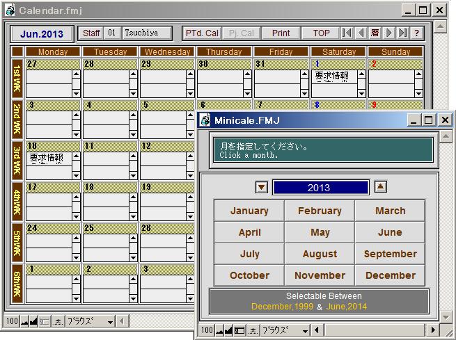 スタッフカレンダー ― ミニカレンダーにより年、月を簡単に選択可