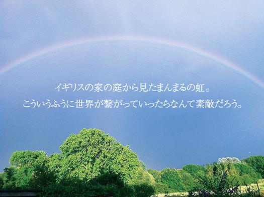 イギリスの家の庭から見たまんまるの虹。 こういうふうに世界が繋がっていったらなんて素敵だろう。