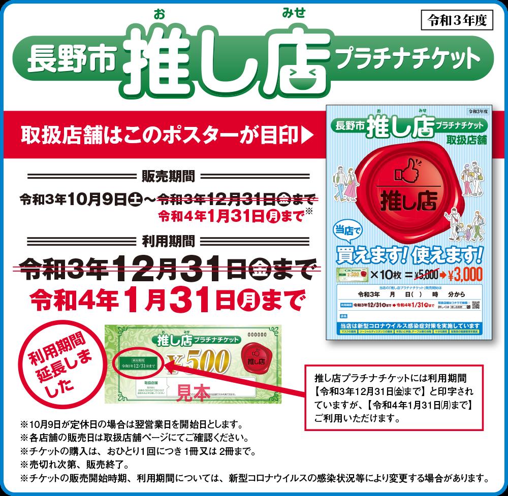 長野市推し店プラチナチケット