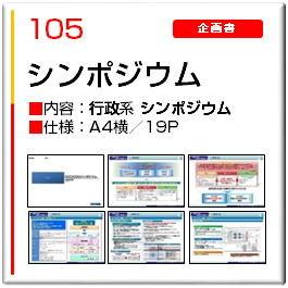 105 シンポジウム 企画書