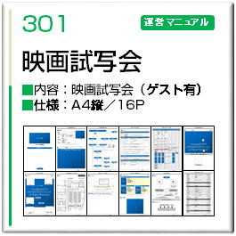 301 映画試写会 運営マニュアル