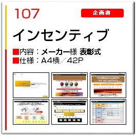 107 インセンティブ 企画書