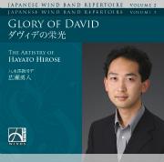 Glory of David/ダビデの栄光(広瀬勇人作品集)