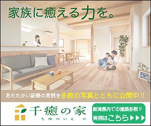 千癒の家 広告