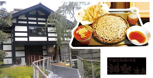 ピュアヴィレッジ東川口の「そばと和食のお店 神楽本店」