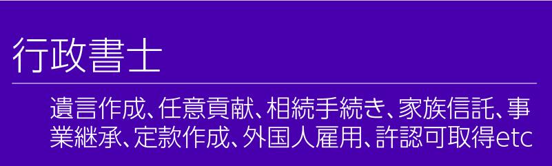 行政書士。遺言作成、任意貢献、相続手続き、家族信託、事業継承、定款作成、外国人雇用、許認可取得etc