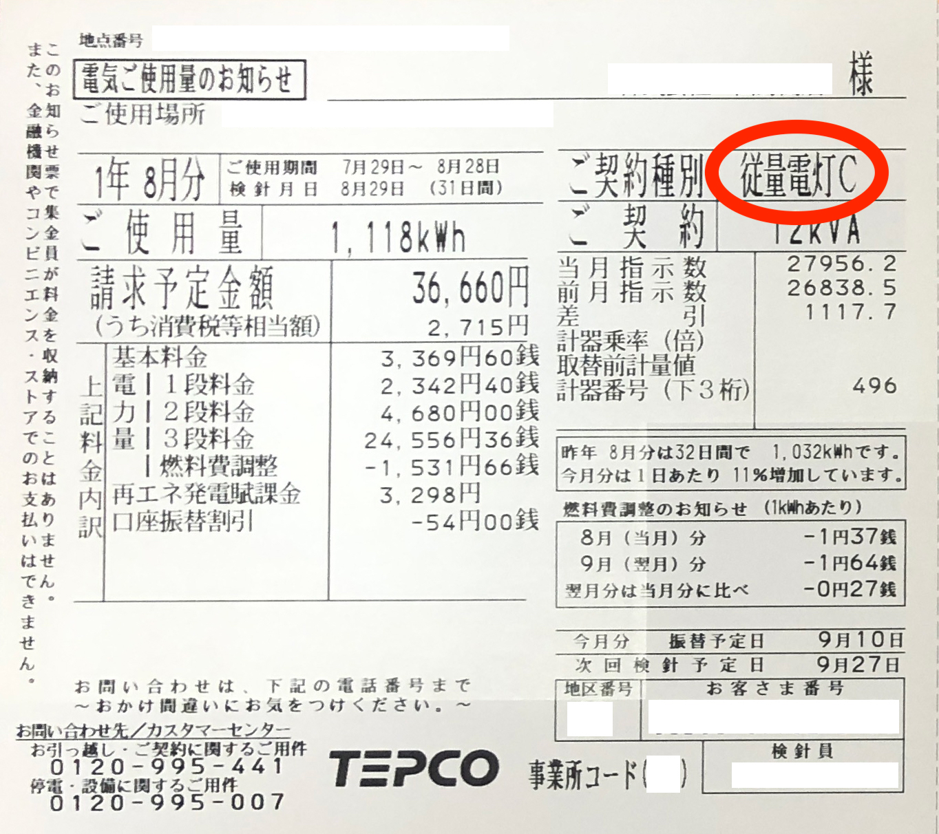 東京電力エナジーパートナー 従量電灯Cの料金についてじっくり知りたい!